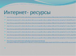 Интернет- ресурсы https://www.google.ru/url?sa=i&rct=j&q=&esrc=s&source=image
