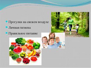 Прогулки на свежем воздухе Личная гигиена Правильное питание