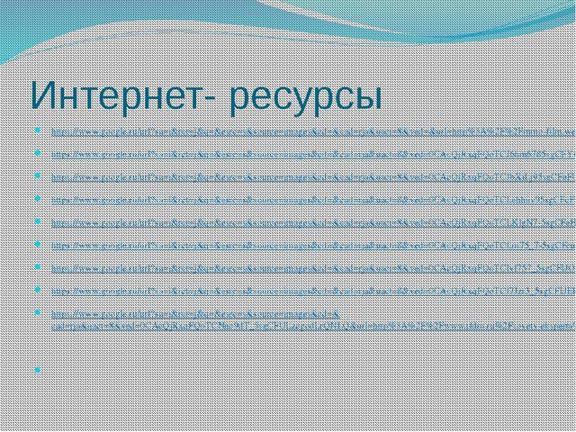 Интернет- ресурсы https://www.google.ru/url?sa=i&rct=j&q=&esrc=s&source=image...