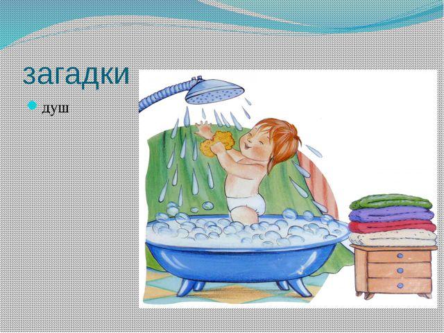 загадки душ