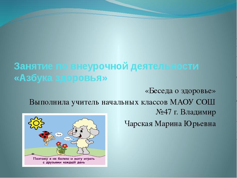 Занятие по внеурочной деятельности «Азбука здоровья» «Беседа о здоровье» Выпо...