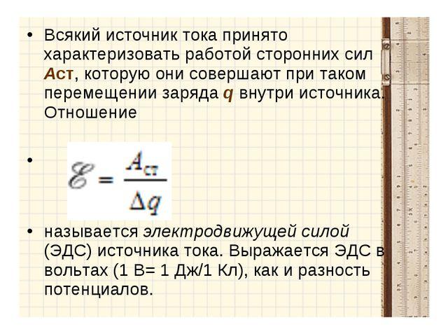 Всякий источник тока принято характеризовать работой сторонних сил Aст, котор...
