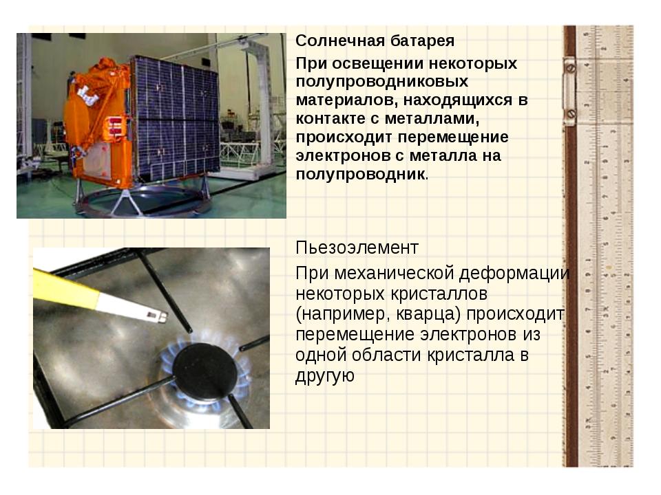 Солнечная батарея При освещении некоторых полупроводниковых материалов, нахо...