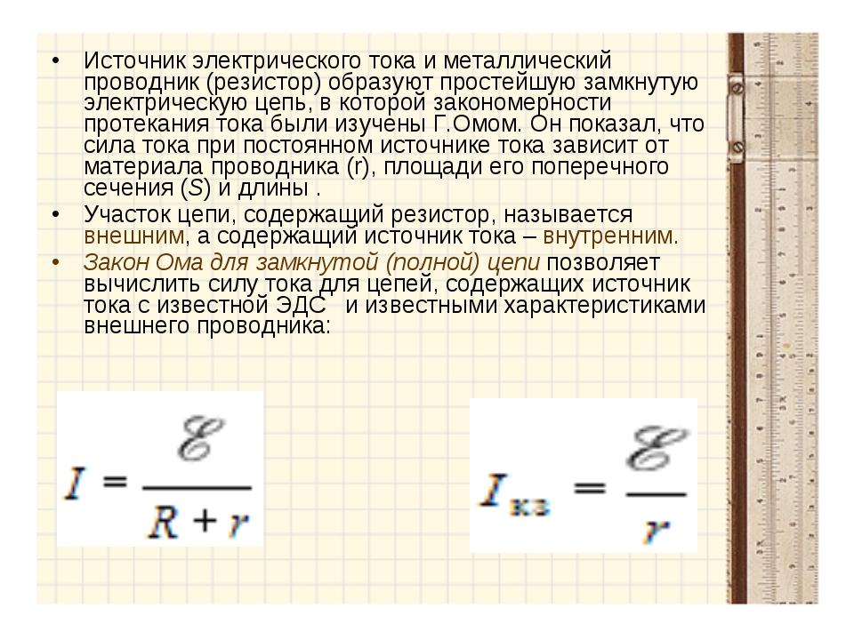 Источник электрического тока и металлический проводник (резистор) образуют пр...