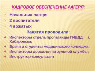 Начальник лагеря 2 воспитателя 4 вожатых Занятия проводили: Инспекторы отдела