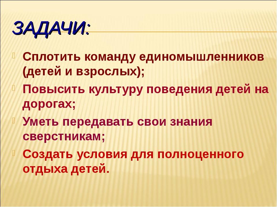 ЗАДАЧИ: Сплотить команду единомышленников (детей и взрослых); Повысить культу...