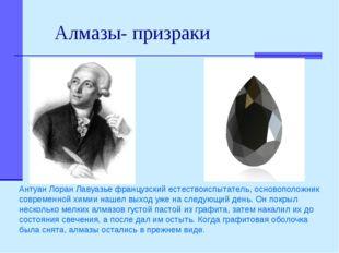 Алмазы- призраки Антуан Лоран Лавуазье французский естествоиспытатель, осново