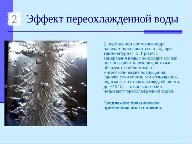 Эффект переохлажденной воды В нормальном состоянии вода начинает превращатьс...