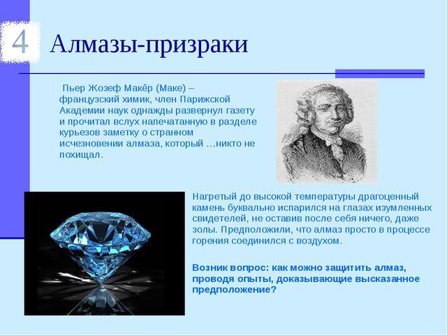 Алмазы-призраки Пьер Жозеф Макёр (Маке) – французский химик, член Парижской...