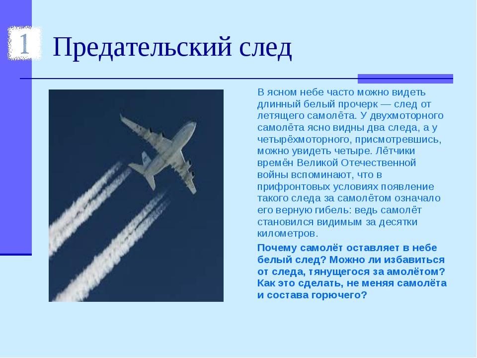 Предательский след В ясном небе часто можно видеть длинный белый прочерк — сл...