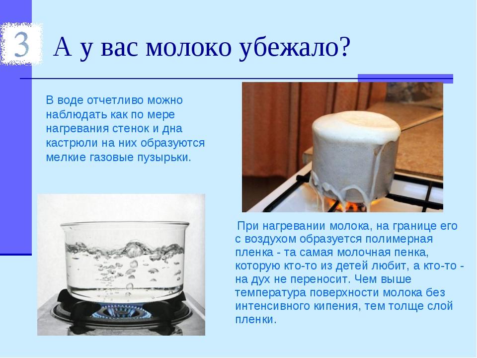А у вас молоко убежало? При нагревании молока, на границе его с воздухом обра...