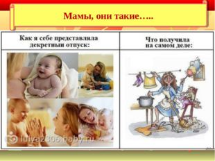 Мамы, они такие…..