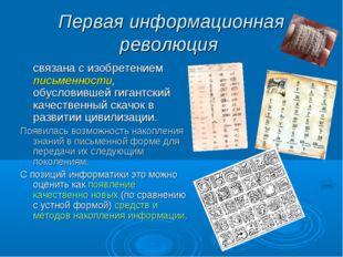 Первая информационная революция связана с изобретением письменности, обуслови