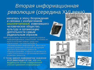Вторая информационная революция (середина XVI века) началась в эпоху Возрожде