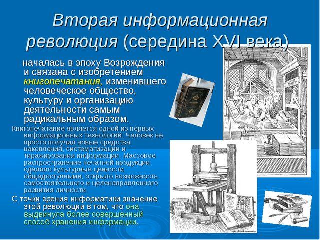 Вторая информационная революция (середина XVI века) началась в эпоху Возрожде...