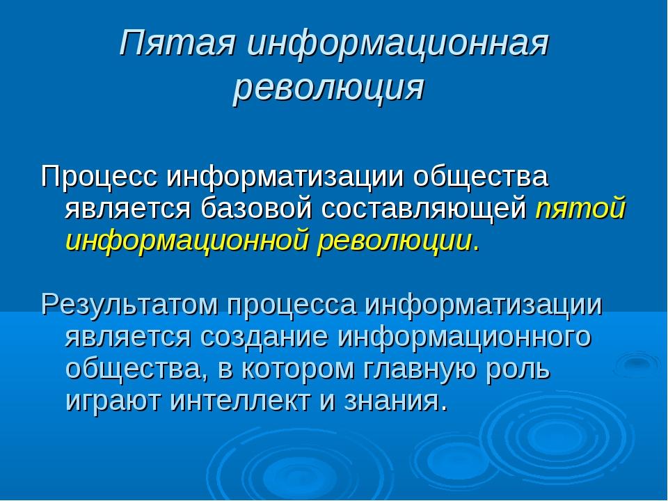 Пятая информационная революция Процесс информатизации общества является базов...