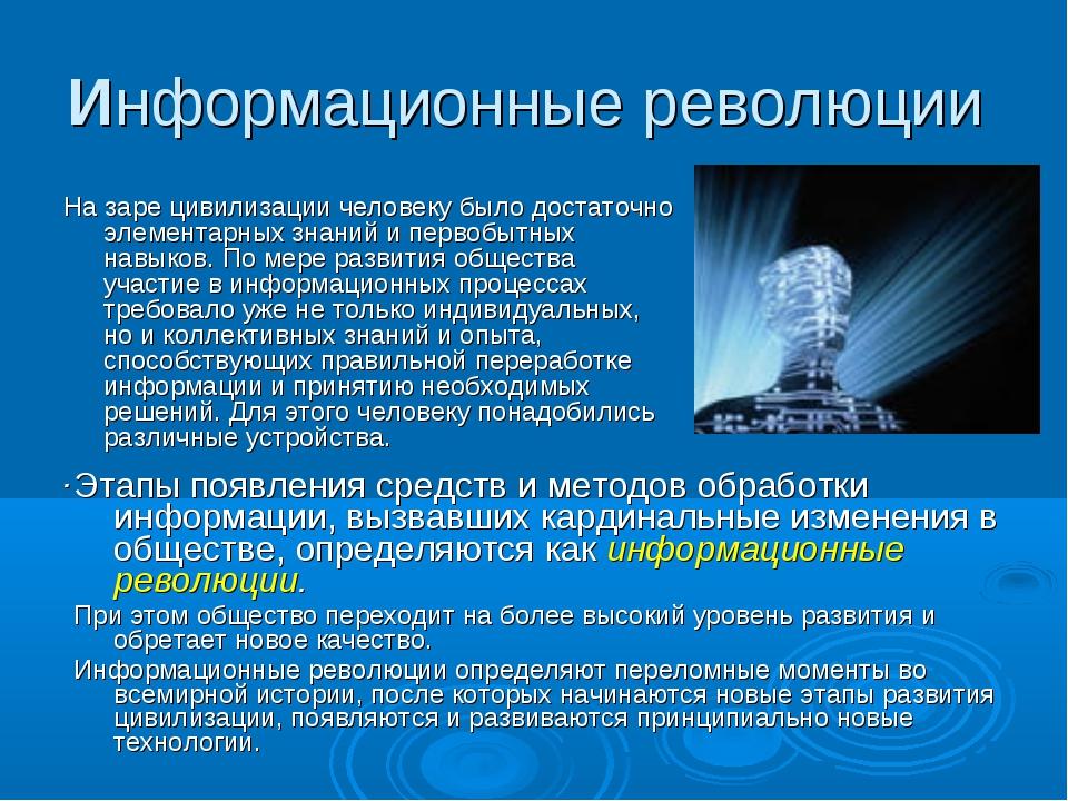 Информационные революции На заре цивилизации человеку было достаточно элемент...