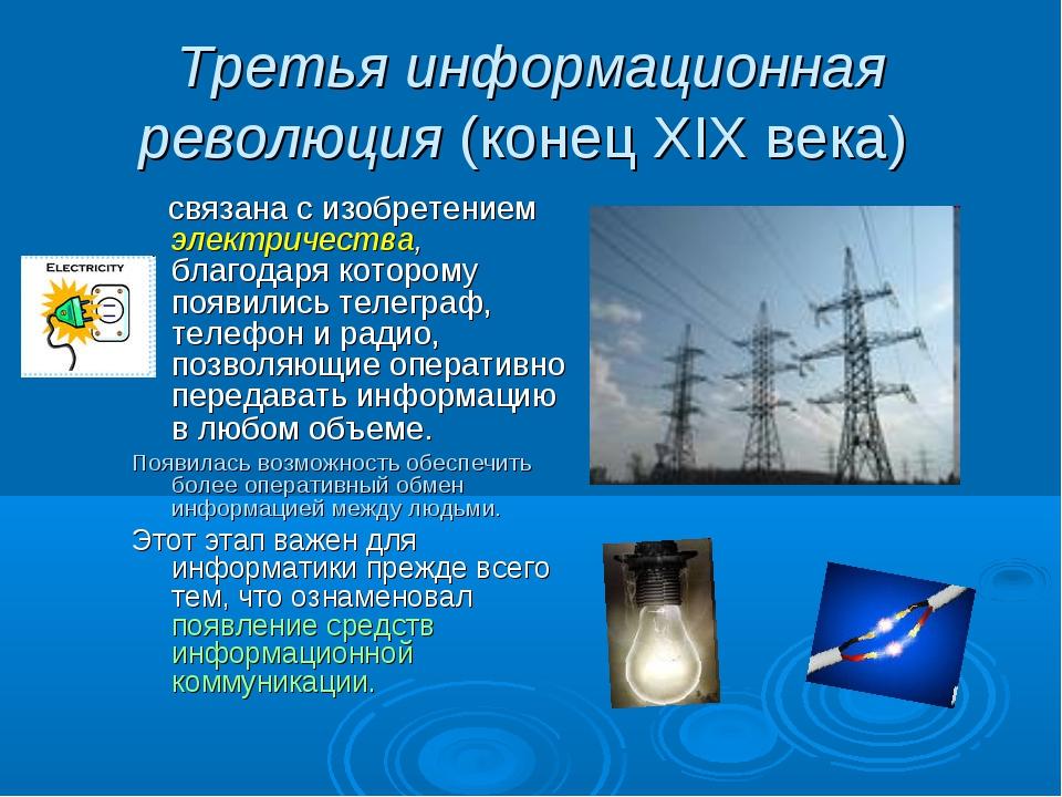 Третья информационная революция (конец XIX века) связана с изобретением элект...