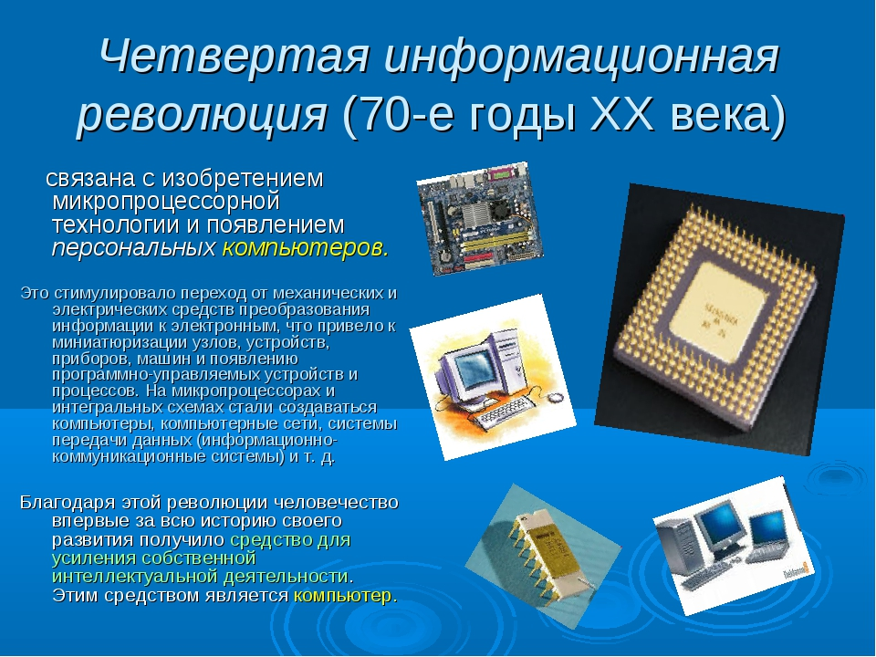 Четвертая информационная революция (70-е годы XX века) связана с изобретением...