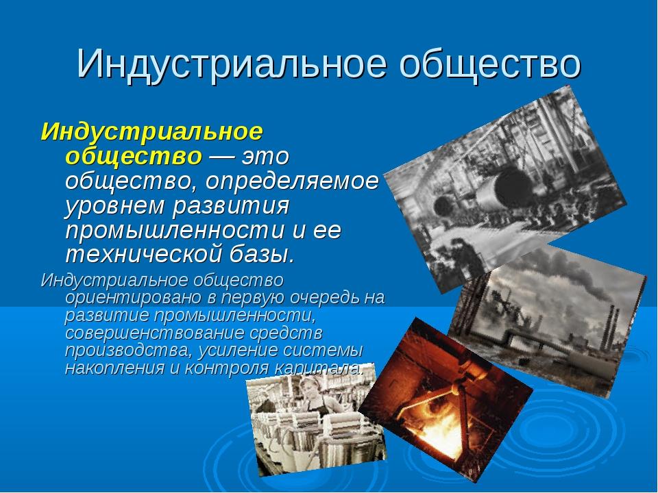 Индустриальное общество Индустриальное общество — это общество, определяемое...