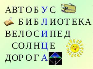 АВТОБУС БИБЛИОТЕКА ВЕЛОСИПЕД СОЛ