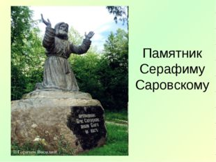 Памятник Серафиму Саровскому