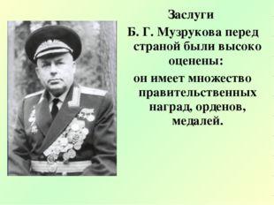 Заслуги Б. Г. Музрукова перед страной были высоко оценены: он имеет множество