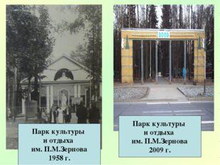 Парк культуры и отдыха им. П.М.Зернова 1958 г. Парк культуры и отдыха им. П.М