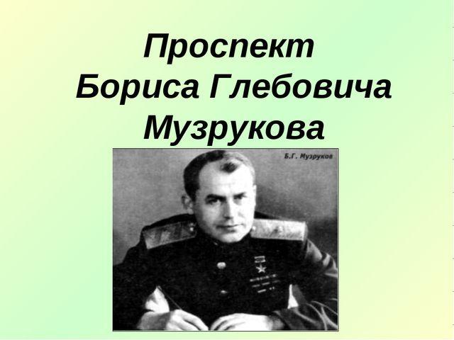 Проспект Бориса Глебовича Музрукова
