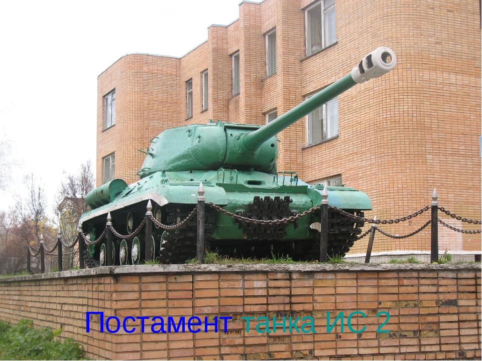 Постамент танка ИС 2
