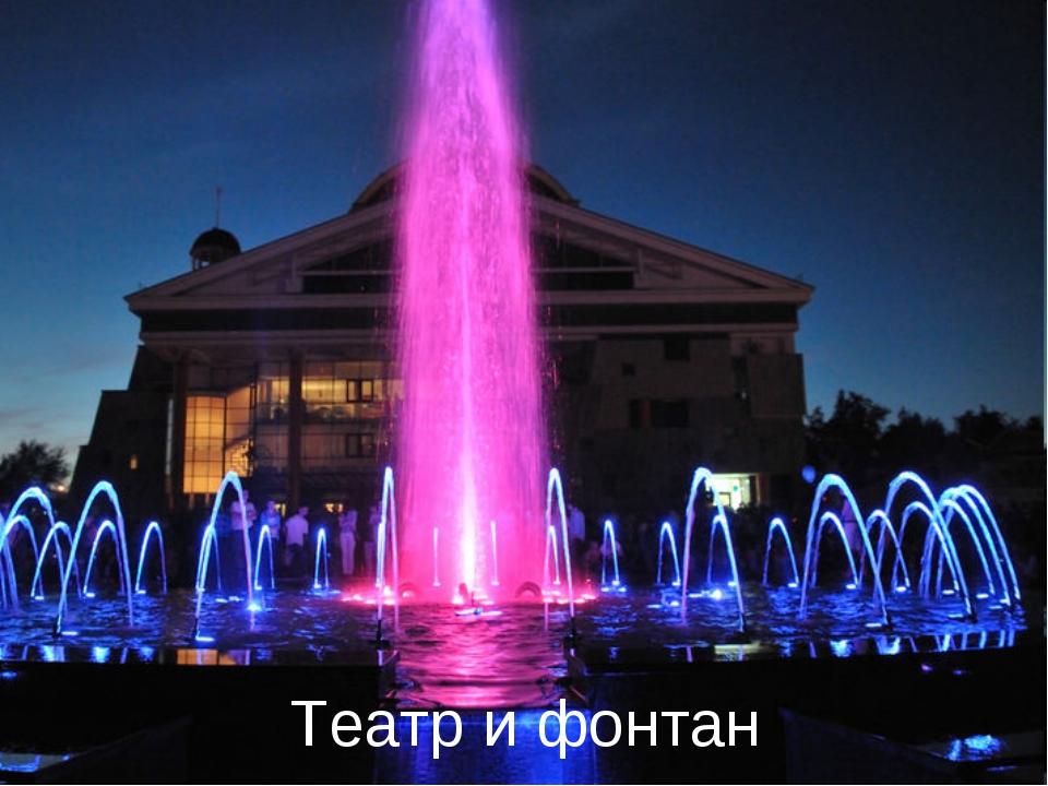 Театр и фонтан