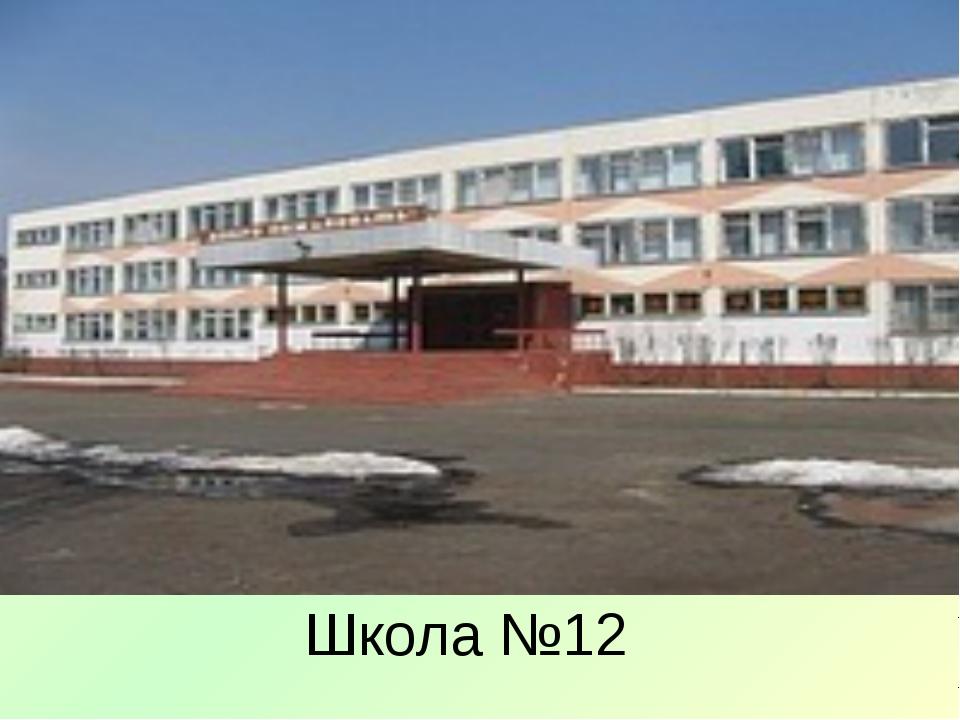 Школа №12