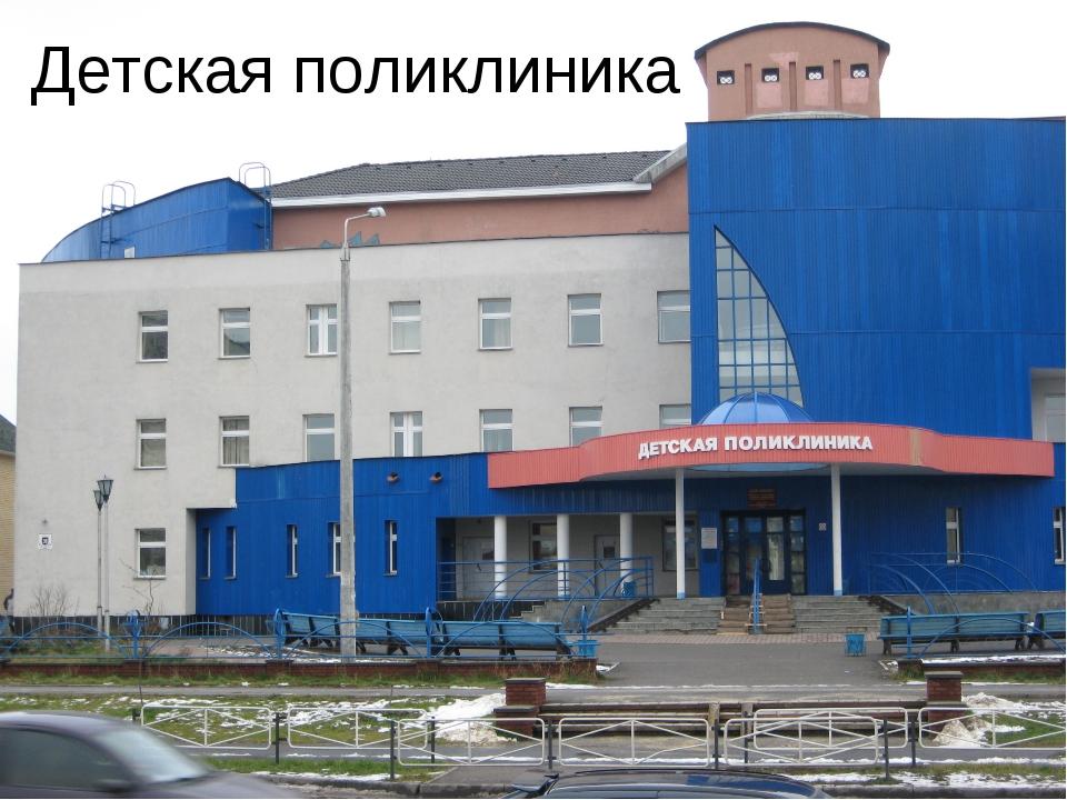 Детская поликлиника