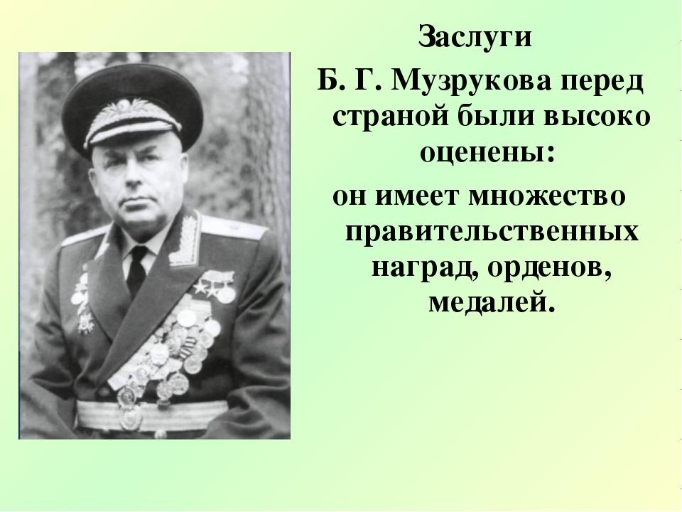 Заслуги Б. Г. Музрукова перед страной были высоко оценены: он имеет множество...