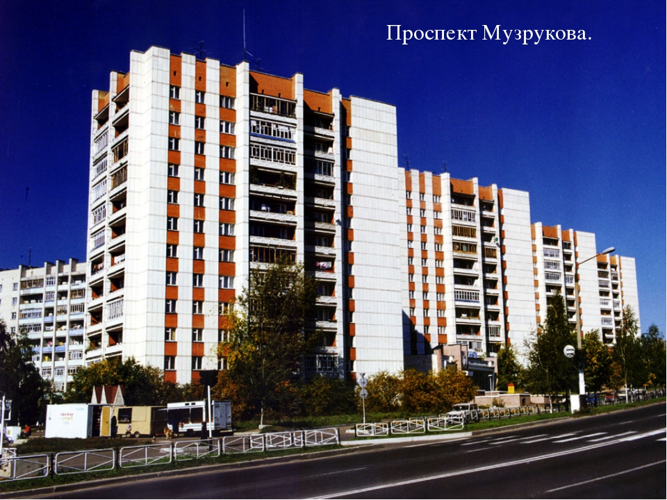 Проспект Музрукова.