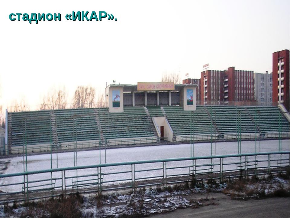 стадион «ИКАР».