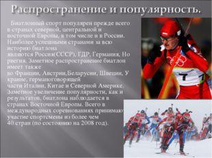Биатлонный спорт популярен прежде всего в странах северной, центральной и во