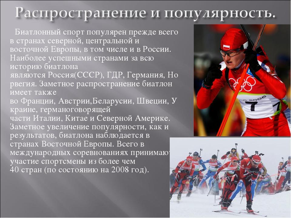 Биатлонный спорт популярен прежде всего в странах северной, центральной и во...