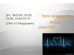 Д/з: №23.62, 23.65, 24.65, 24.69-24.73 (УМК А.Г.Мордкович) Урок завершен. Вс