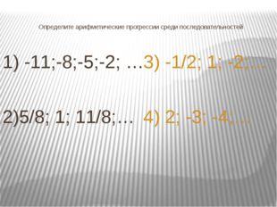 Определите арифметические прогрессии среди последовательностей 1) -11;-8;-5;-