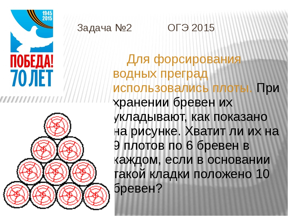 Задача №2 ОГЭ 2015 Для форсирования водных преград использовались плоты. При...