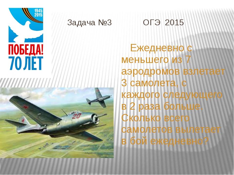 Задача №3 ОГЭ 2015 Ежедневно с меньшего из 7 аэродромов взлетает 3 самолета,...