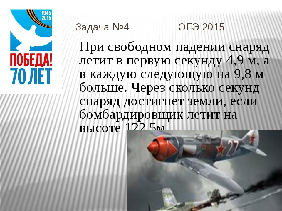Задача №4 ОГЭ 2015 При свободном падении снаряд летит в первую секунду 4,9 м...