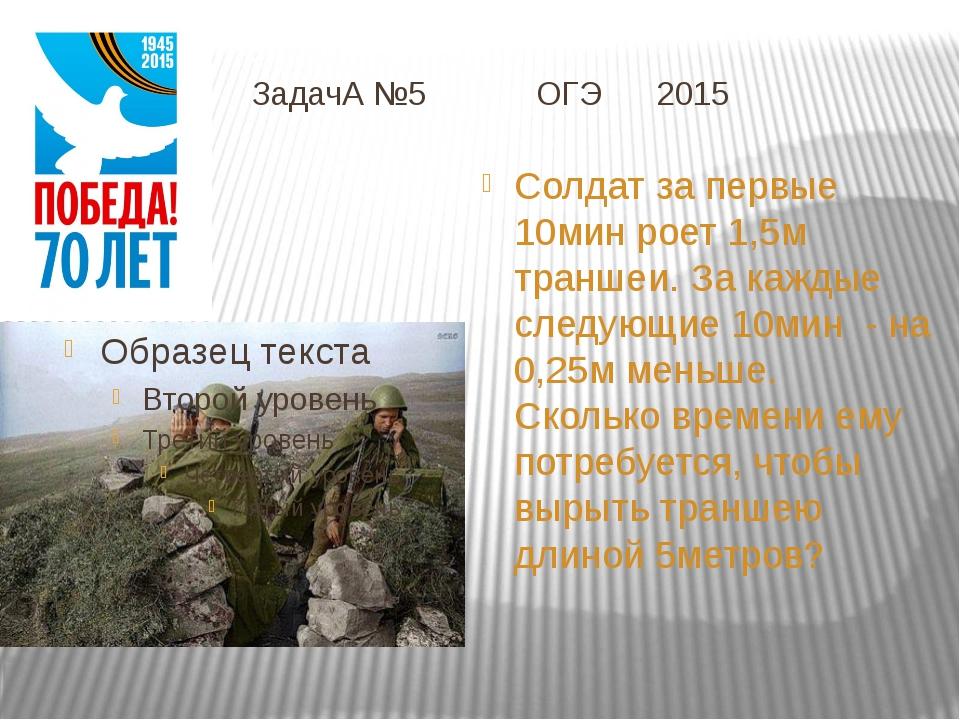ЗадачА №5 ОГЭ 2015 Солдат за первые 10мин роет 1,5м траншеи. За каждые следу...