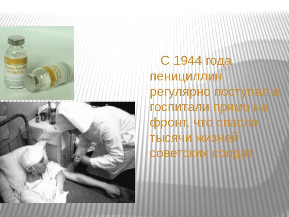 С 1944 года пенициллин регулярно поступал в госпитали прямо на фронт, что сп...