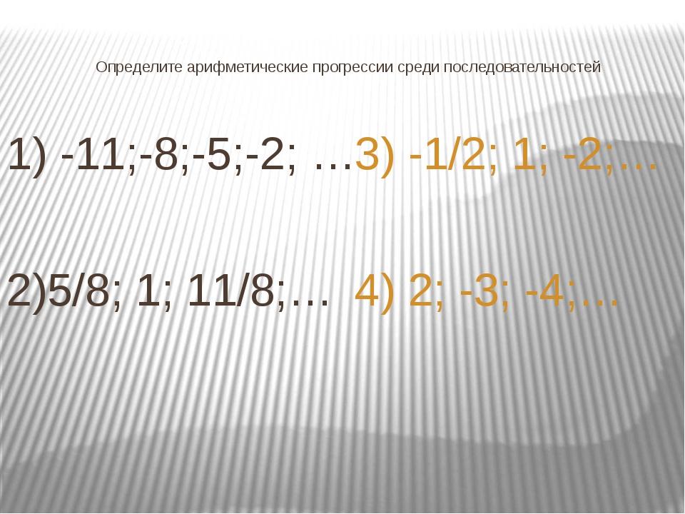 Определите арифметические прогрессии среди последовательностей 1) -11;-8;-5;-...