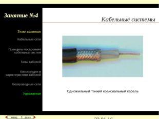 Кабельные системы Занятие №4 Одножильный тонкий коаксиальный кабель назад дал
