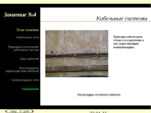 Кабельные системы Прокладка сетевого кабеля Проводка кабеля вдоль стены и его