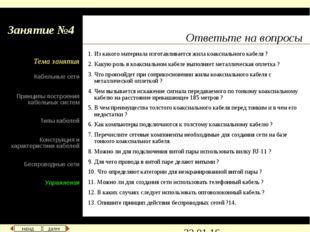 Ответьте на вопросы Тема занятия 1. Из какого материала изготавливается жила
