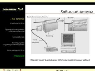 Кабельные системы Подключение трансивера к толстому коаксиальному кабелю Толс
